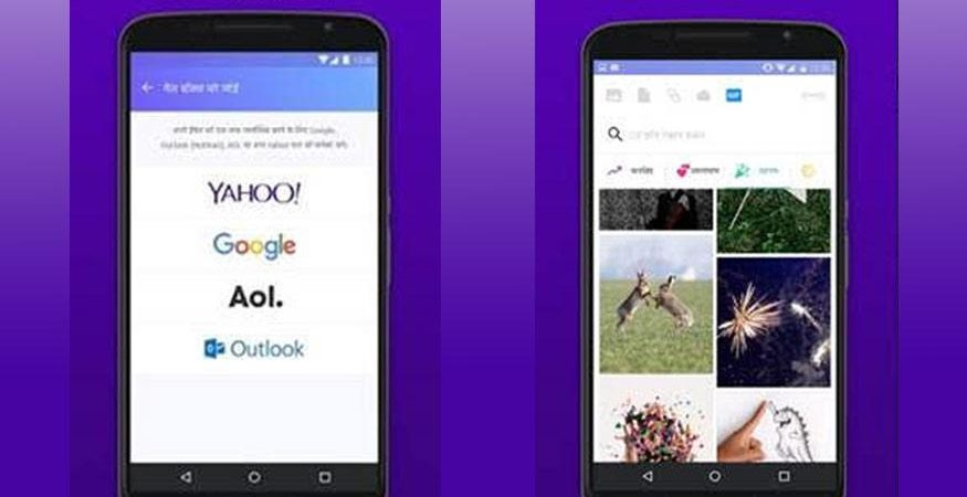 Yahoo Mail 875x450 - Yahoo Mail App Upgrades to Sync Other Email Platforms