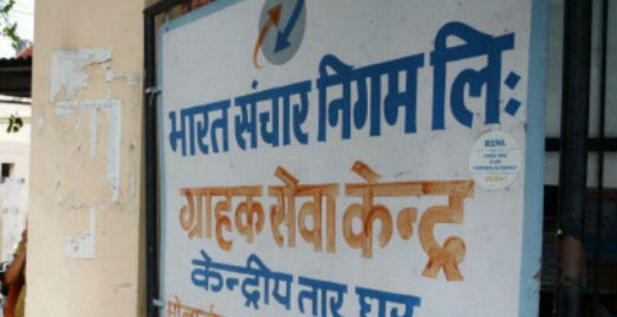 BSNL 875x450 - No Plans to Merge BSNL, MTNL: Telecom Minister Manoj Sinha