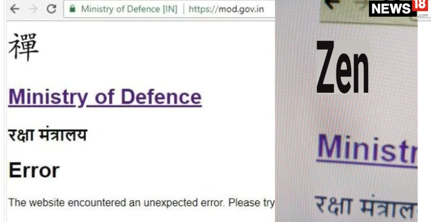 MOD hacked 1 875x450 - [Update] Ministry of Defence Website Not Hacked, Says National Cyber Security Chief